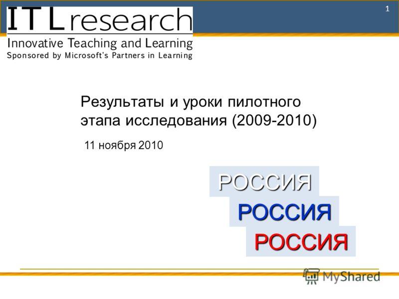1 Результаты и уроки пилотного этапа исследования (2009-2010) 1 11 ноября 2010 РОССИЯ РОССИЯ РОССИЯ