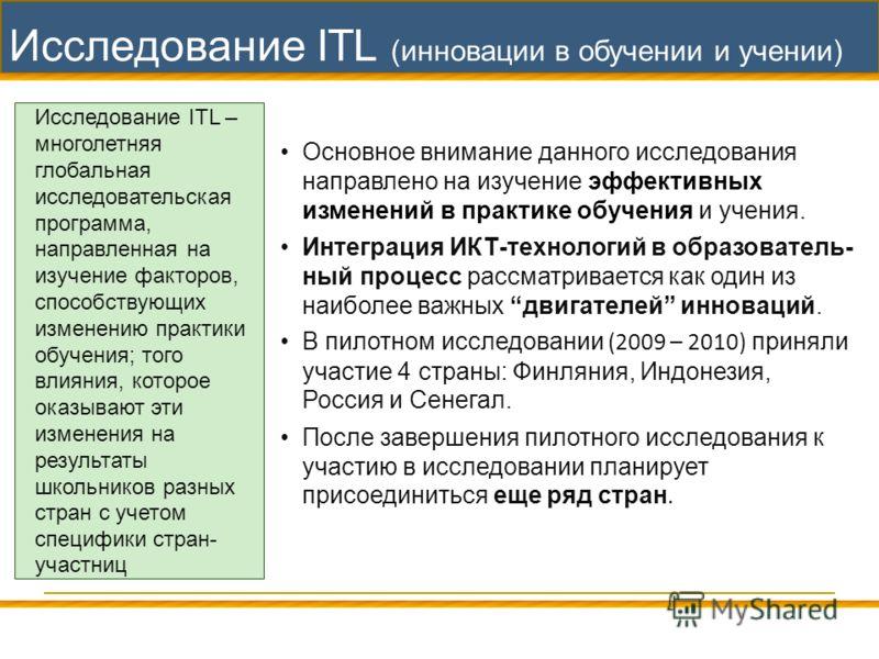2 Исследование ITL (инновации в обучении и учении) Исследование ITL – многолетняя глобальная исследовательская программа, направленная на изучение факторов, способствующих изменению практики обучения; того влияния, которое оказывают эти изменения на