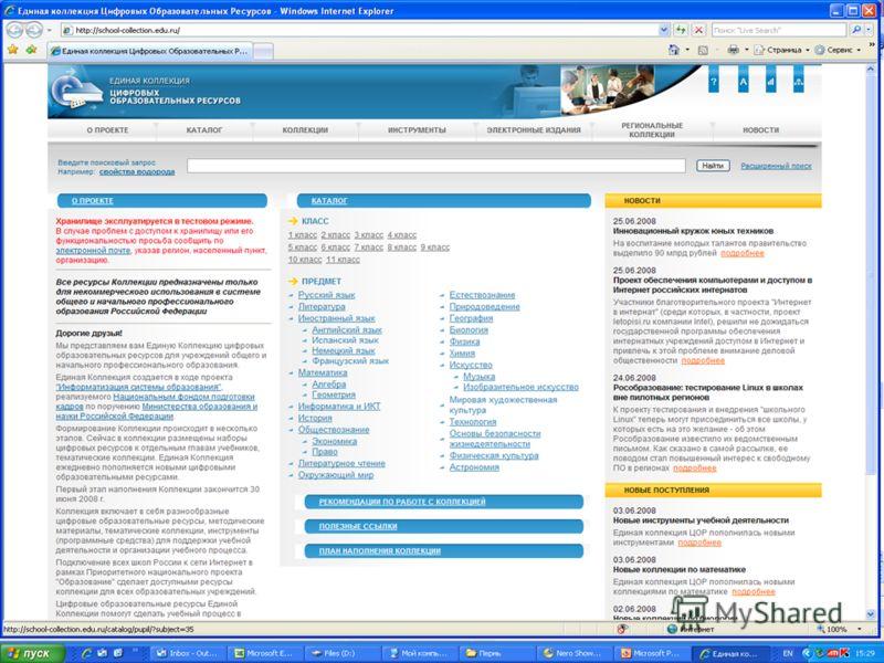 НИТО. Модернизация учебного процесса. 04.02.2009 г.