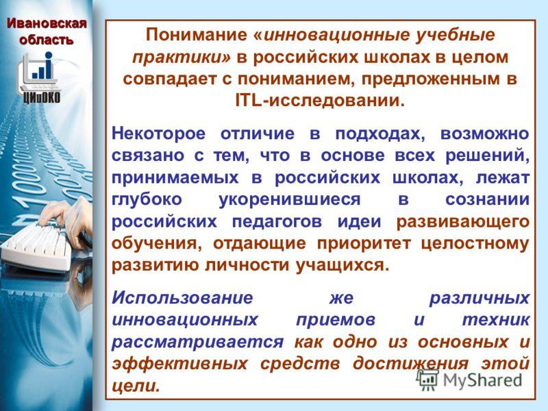 35 Понимание «инновационные учебные практики» в российских школах в целом совпадает с пониманием, предложенным в ITL-исследовании. Некоторое отличие в подходах, возможно связано с тем, что в основе всех решений, принимаемых в российских школах, лежат