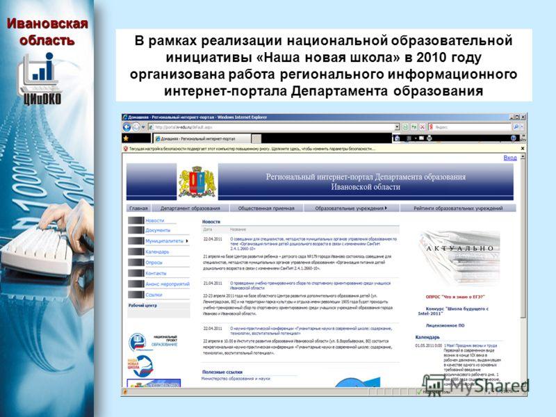 36 Ивановская область В рамках реализации национальной образовательной инициативы «Наша новая школа» в 2010 году организована работа регионального информационного интернет-портала Департамента образования