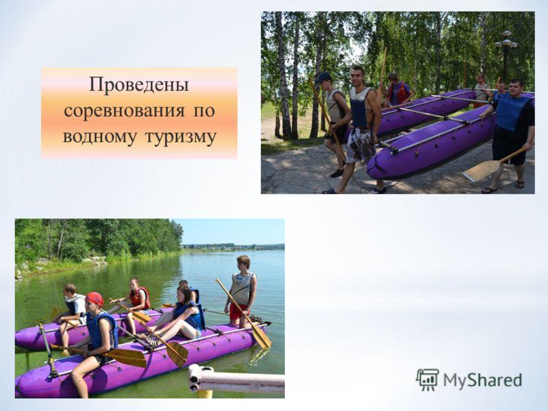 Проведены соревнования по водному туризму