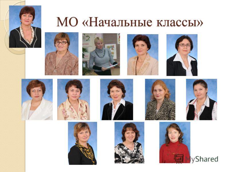 МО «Начальные классы»