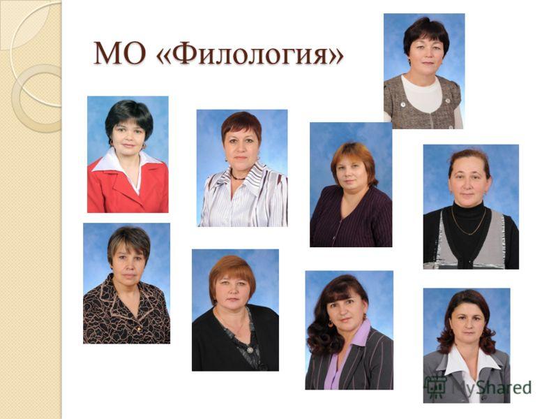 МО «Филология»