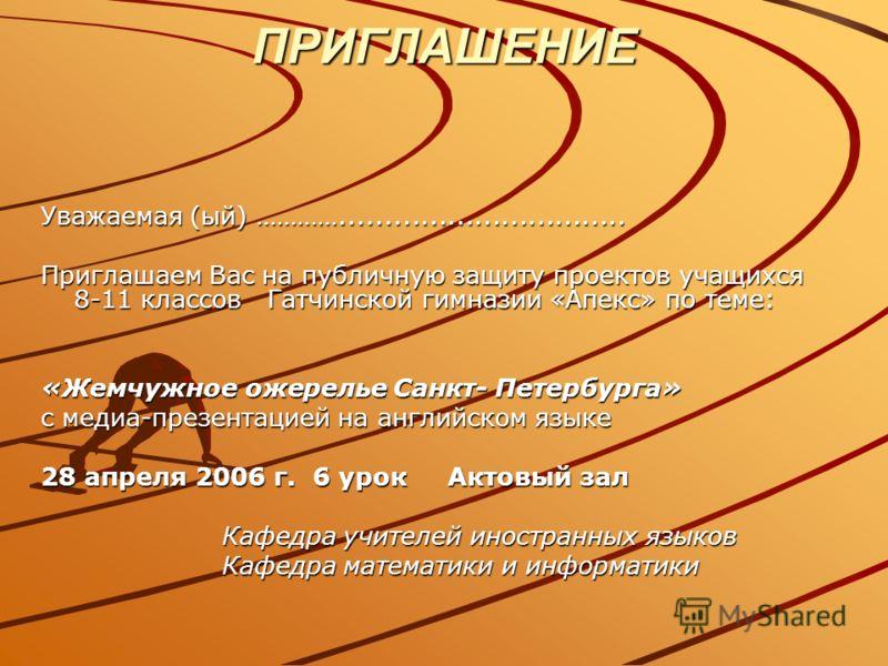ПРИГЛАШЕНИЕ Уважаемая (ый) …………................................ Приглашаем Вас на публичную защиту проектов учащихся 8-11 классов Гатчинской гимназии «Апекс» по теме: «Жемчужное ожерелье Санкт- Петербурга» с медиа-презентацией на английском языке 28