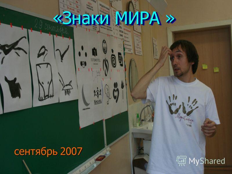 «Знаки МИРА » «Знаки МИРА » сентябрь 2007