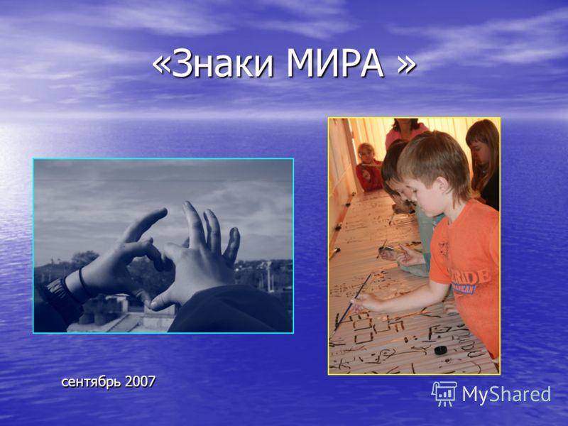 «Знаки МИРА » сентябрь 2007