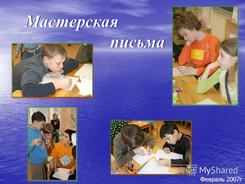 Мастерская письма Мастерская письма Февраль 2007г