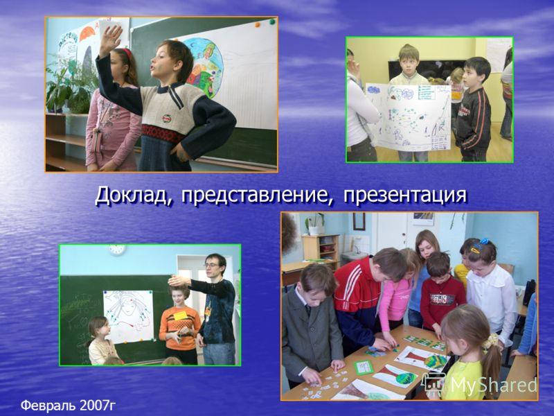 Доклад, представление, презентация Февраль 2007г