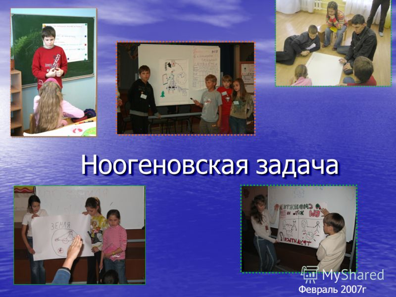 Ноогеновская задача Февраль 2007г