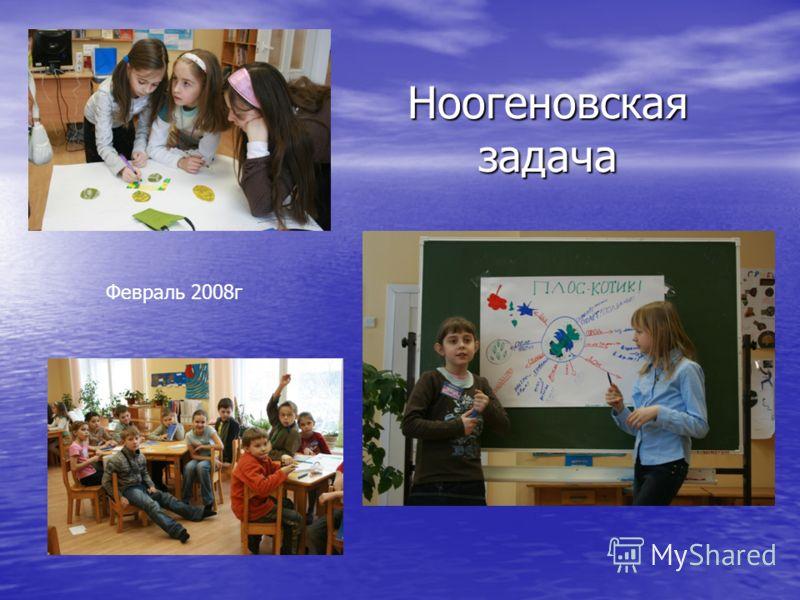 Ноогеновская задача Февраль 2008г