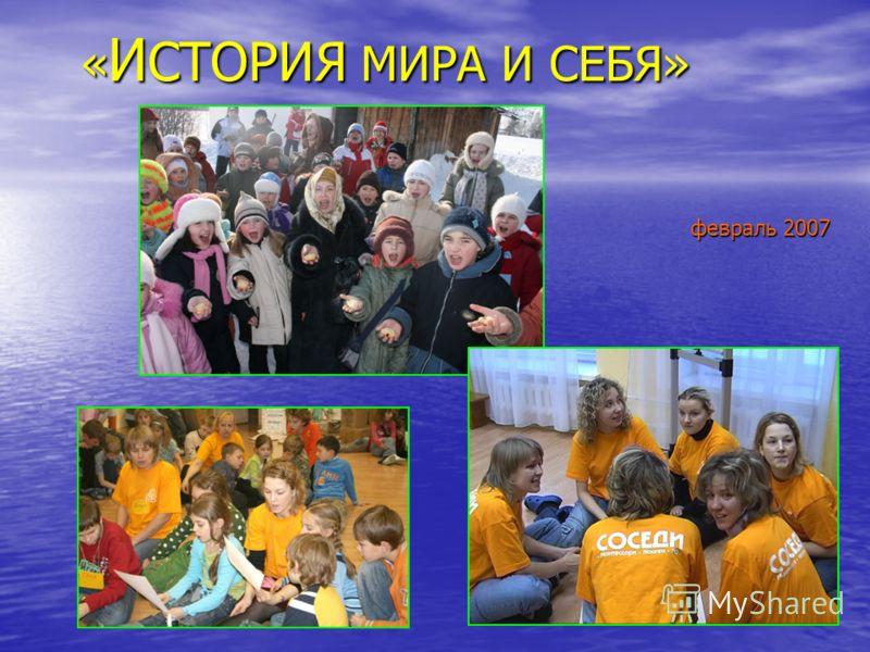 февраль 2007