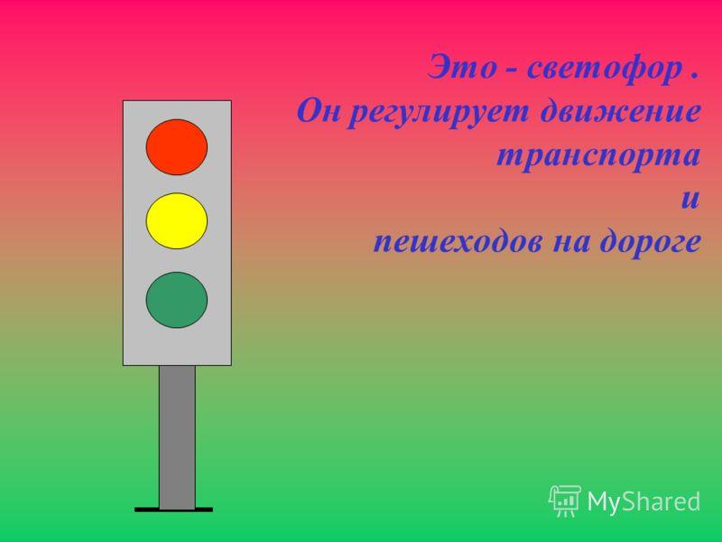 Улицу переходи Лишь на перекрестке бодро. На дороге не спеши И забудь свои скейтборды. Повнимательней смотри: Раз налево, раз направо. Безопасно - так иди, Но контроль держи исправно.