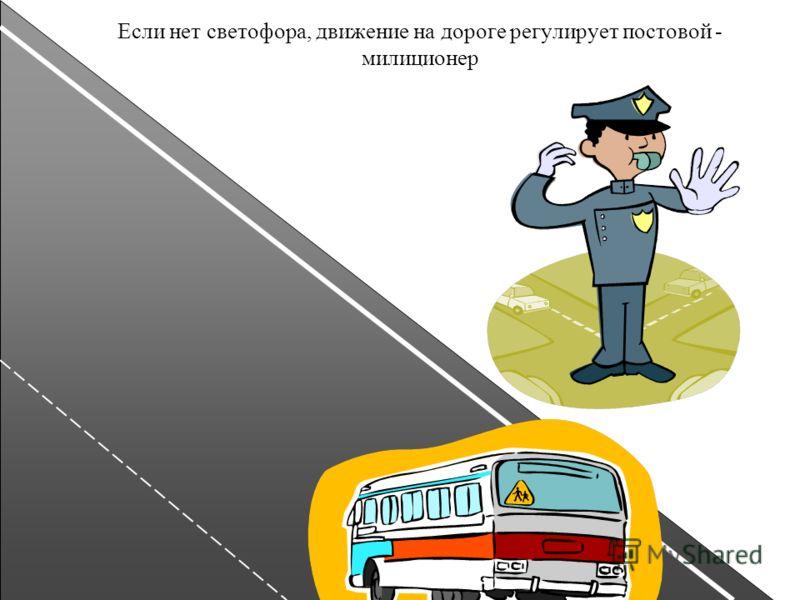 Если не успел перейти дорогу – остановись и подожди зеленый сигнал светофора на центральной линии или островке безопасности