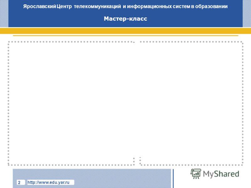 http://www.edu.yar.ru 2 Ярославский Центр телекоммуникаций и информационных систем в образовании Мастер-класс ОБЪЕКТТЕКСТ