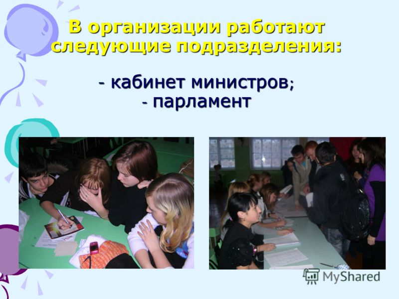 В организации работают следующие подразделения: - кабинет министров ; - парламент
