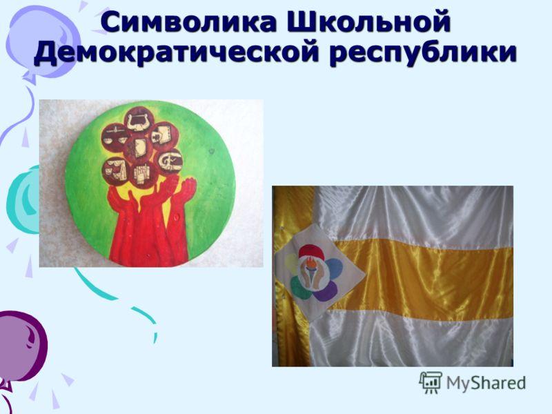 Символика Школьной Демократической республики