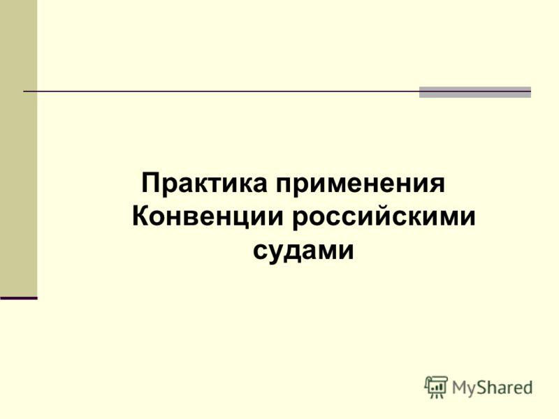 Практика применения Конвенции российскими судами