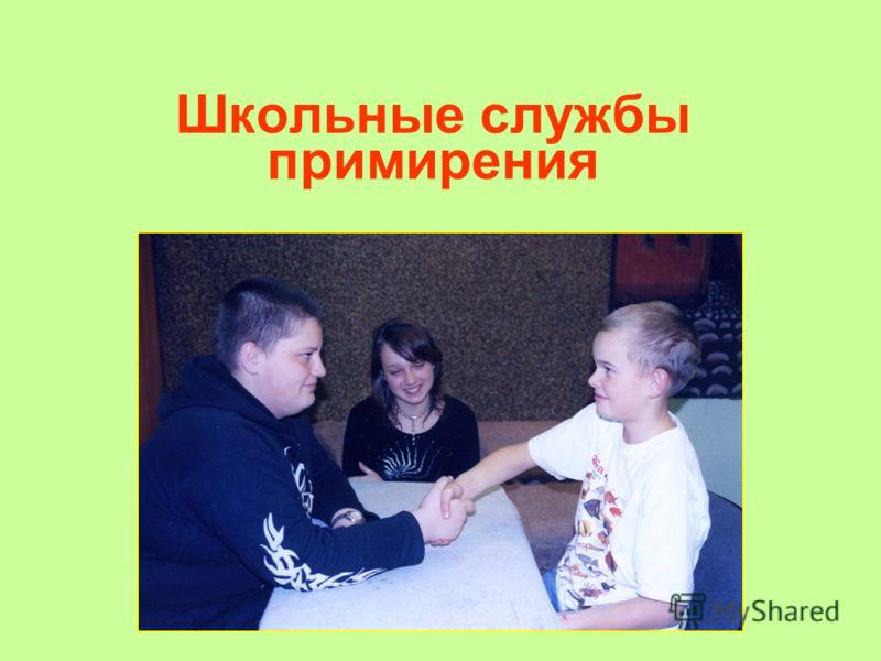 Школьные службы примирения