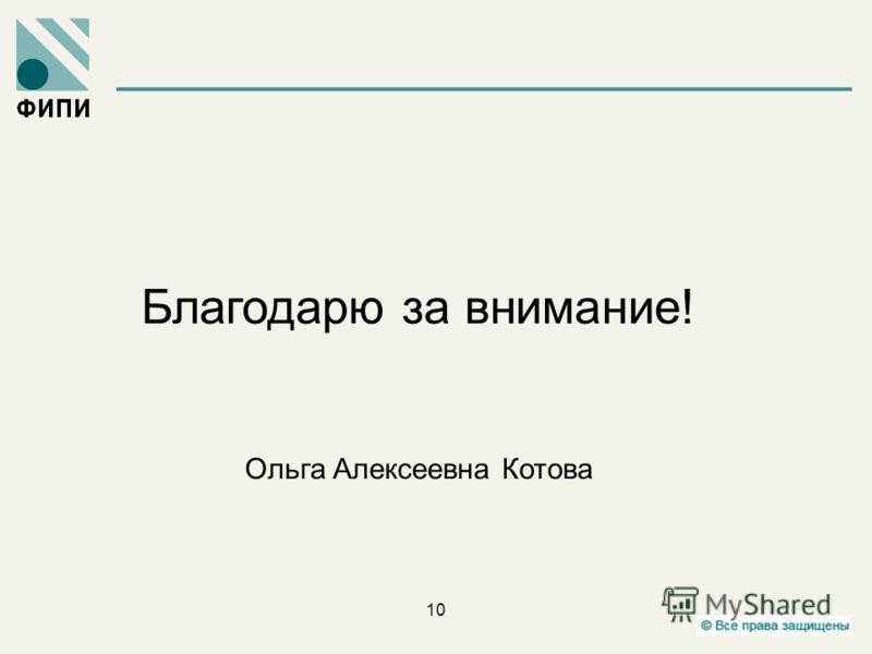 10 Благодарю за внимание! Ольга Алексеевна Котова