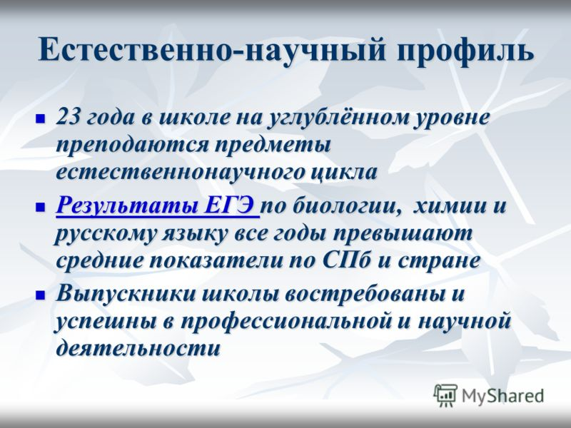 Естественно-научный профиль 23 года в школе на углублённом уровне преподаются предметы естественнонаучного цикла 23 года в школе на углублённом уровне преподаются предметы естественнонаучного цикла Результаты ЕГЭ по биологии, химии и русскому языку в