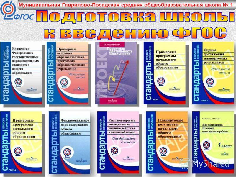 Муниципальная Гаврилово-Посадская средняя общеобразовательная школа 1
