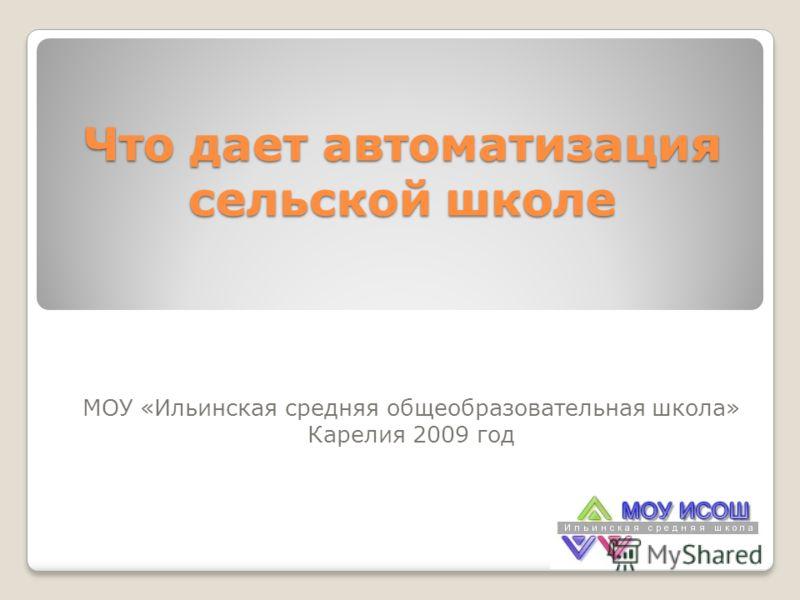 Что дает автоматизация сельской школе МОУ «Ильинская средняя общеобразовательная школа» Карелия 2009 год