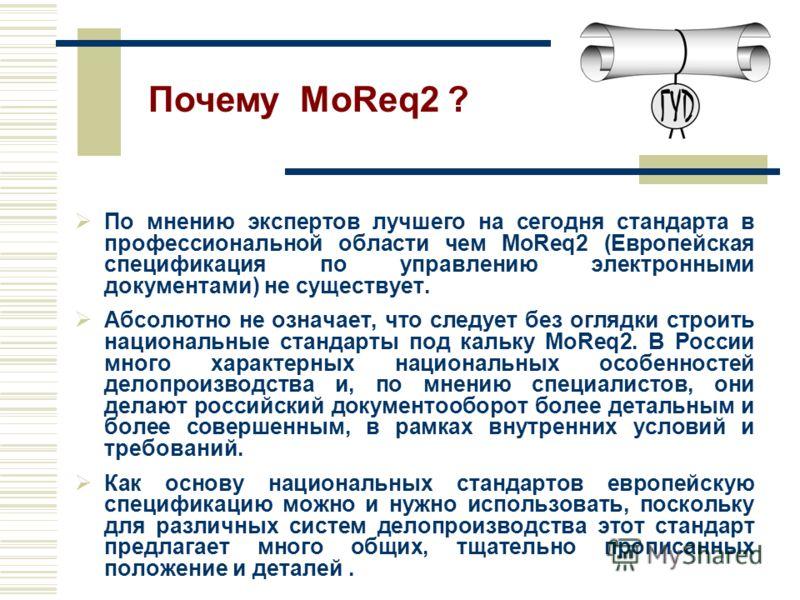 По мнению экспертов лучшего на сегодня стандарта в профессиональной области чем MoReq2 (Европейская спецификация по управлению электронными документами) не существует. Абсолютно не означает, что следует без оглядки строить национальные стандарты под