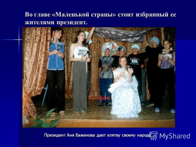 Во главе «Маленькой страны» стоит избранный ее жителями президент. Президент Аня Баженова дает клятву своему народу.