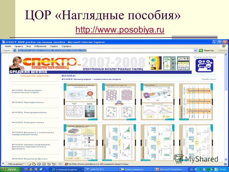 ЦОР «Наглядные пособия» http://www.posobiya.ru Назад