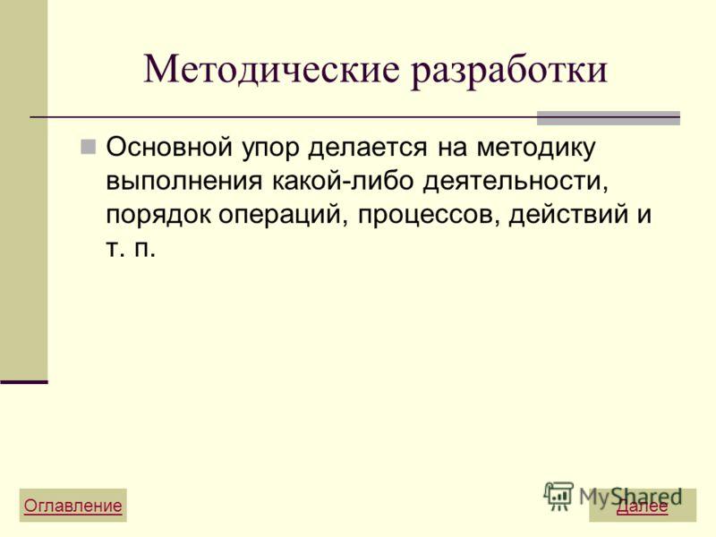 Методические разработки Основной упор делается на методику выполнения какой-либо деятельности, порядок операций, процессов, действий и т. п. ДалееОглавление
