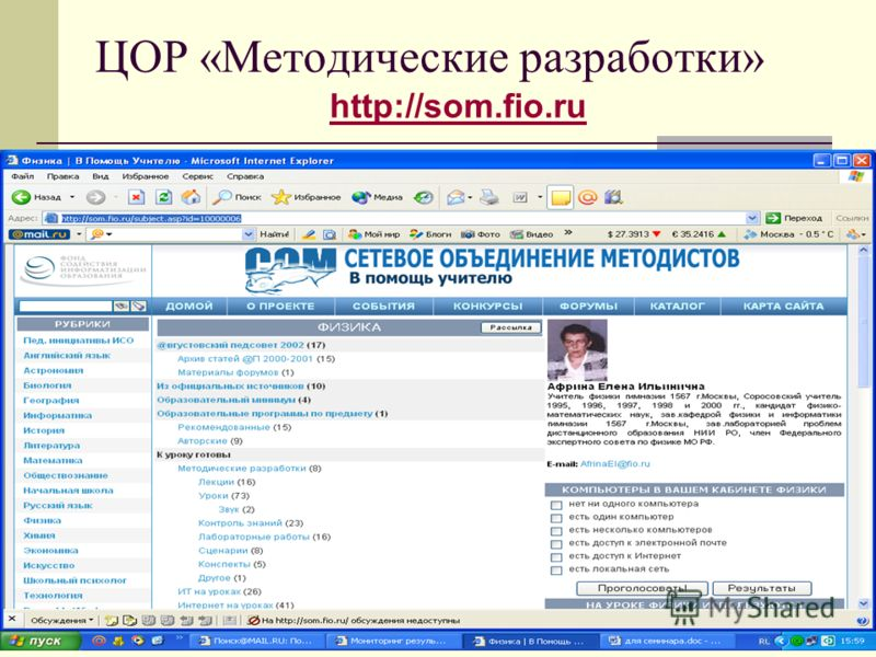 ЦОР «Методические разработки» http://som.fio.ru