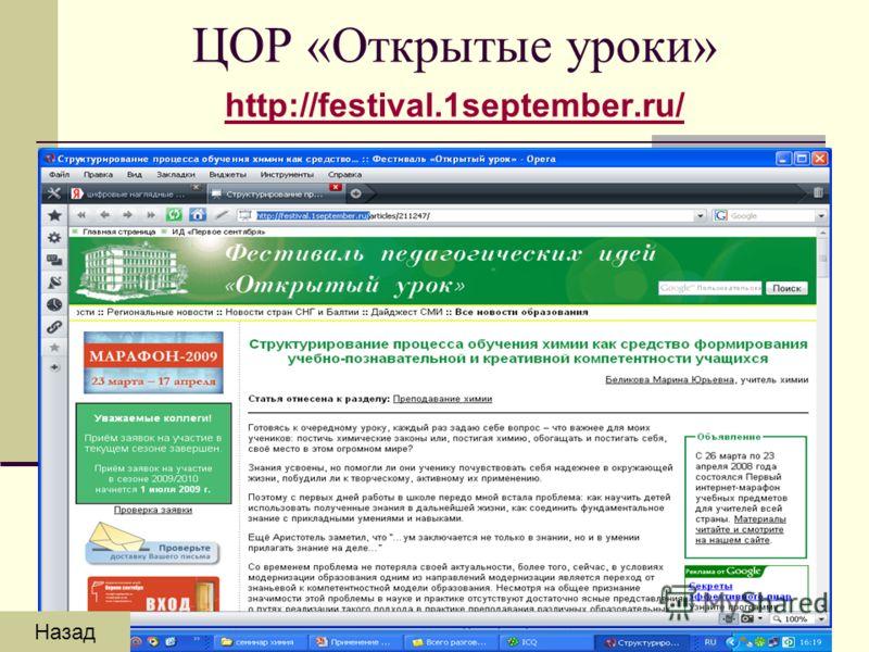ЦОР «Открытые уроки» http://festival.1september.ru/ Назад