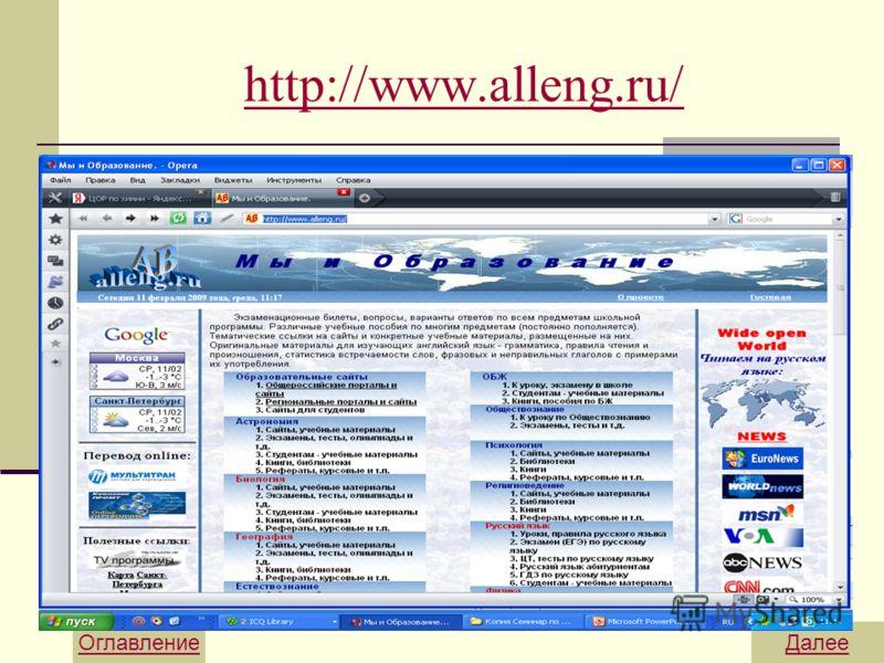http://www.alleng.ru/ ДалееОглавление