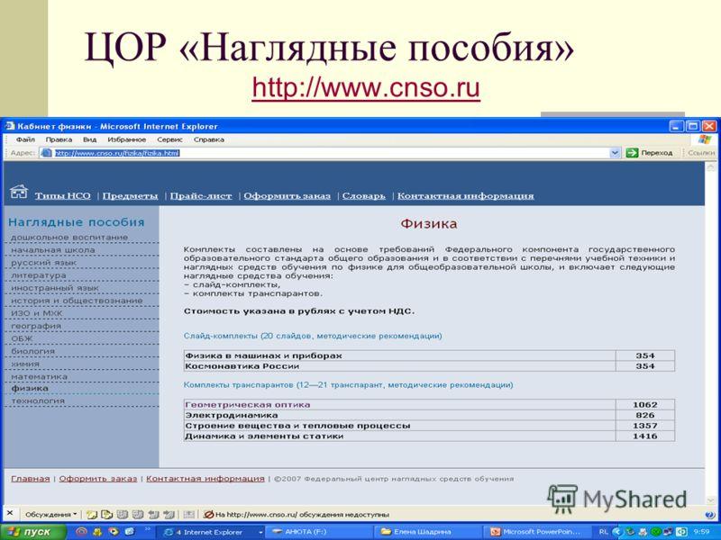 ЦОР «Наглядные пособия» http://www.cnso.ru