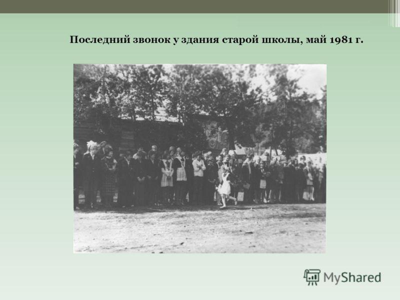 Последний звонок у здания старой школы, май 1981 г.