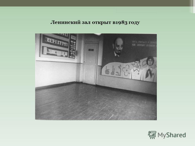 Ленинский зал открыт в1983 году