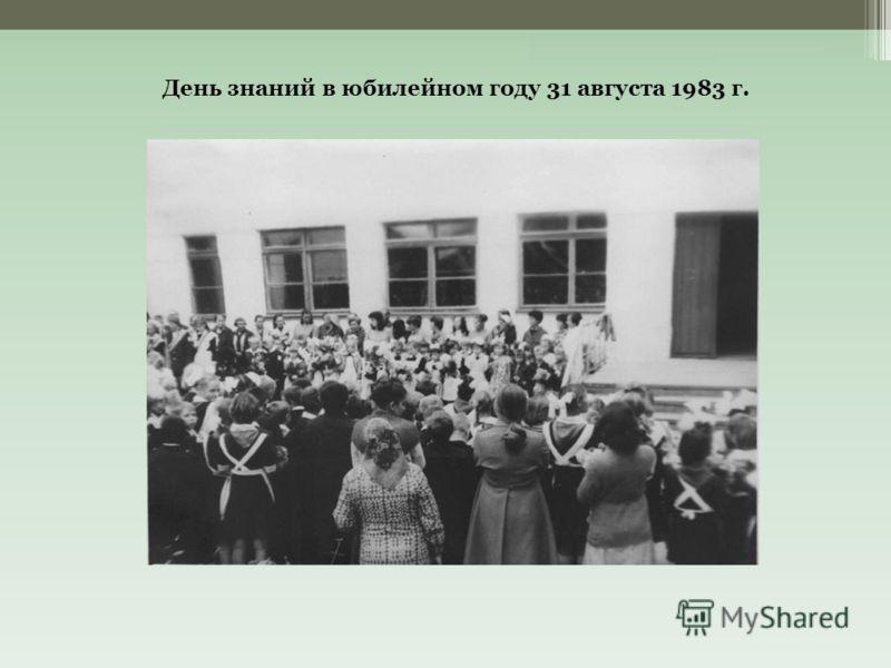 День знаний в юбилейном году 31 августа 1983 г.