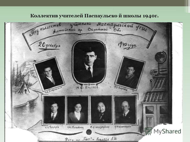 Коллектив учителей Паспаульско й школы 1940г.