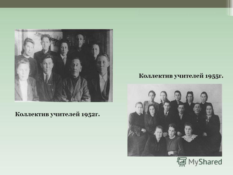 Коллектив учителей 1952г. Коллектив учителей 1955г.