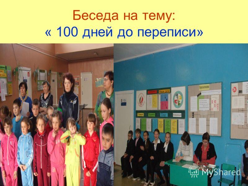 Беседа на тему: « 100 дней до переписи»