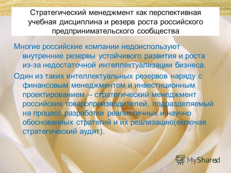 Стратегический менеджмент как перспективная учебная дисциплина и резерв роста российского предпринимательского сообщества Многие российские компании недоиспользуют внутренние резервы устойчивого развития и роста из-за недостаточной интеллектуализации