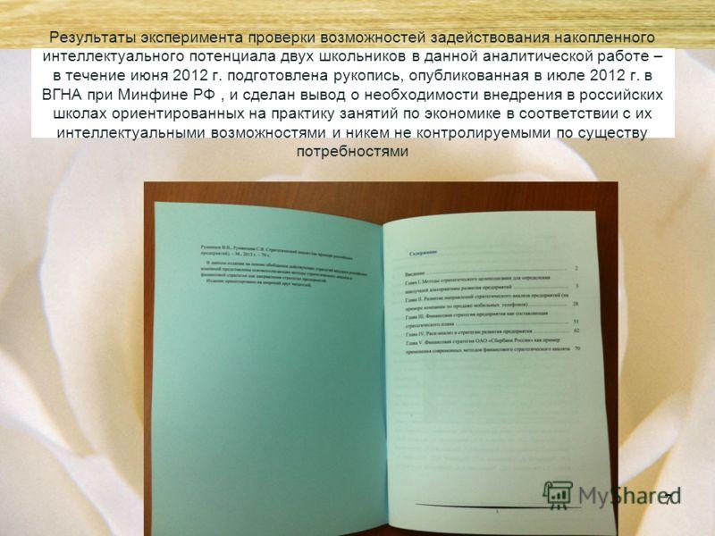 Результаты эксперимента проверки возможностей задействования накопленного интеллектуального потенциала двух школьников в данной аналитической работе – в течение июня 2012 г. подготовлена рукопись, опубликованная в июле 2012 г. в ВГНА при Минфине РФ,