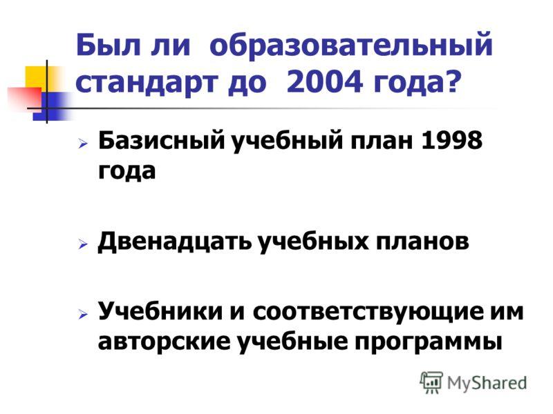 Был ли образовательный стандарт до 2004 года? Базисный учебный план 1998 года Двенадцать учебных планов Учебники и соответствующие им авторские учебные программы
