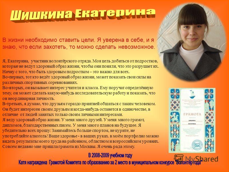 Я, Екатерина, участник волонтёрского отряда. Моя цель добиться от подростков, которые не ведут здоровый образ жизни, чтобы они поняли, что это разрушает их. Начну с того, что быть здоровым подростком – это важно для всех. Во-первых, тот кто ведёт здо