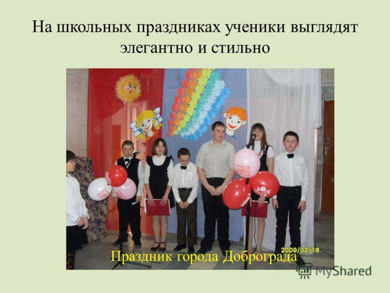 На школьных праздниках ученики выглядят элегантно и стильно Праздник города Доброграда