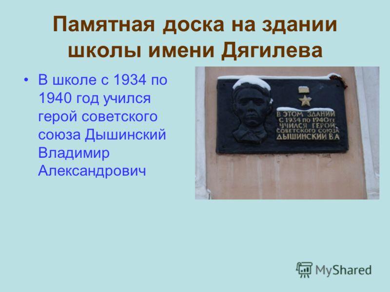 Памятная доска на здании школы имени Дягилева В школе с 1934 по 1940 год учился герой советского союза Дышинский Владимир Александрович