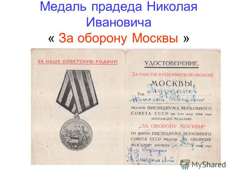 Медаль прадеда Николая Ивановича « За оборону Москвы »