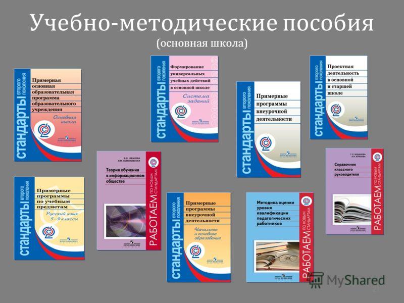 21 Учебно-методические пособия (основная школа)