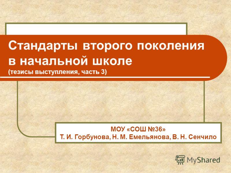 Стандарты второго поколения в начальной школе (тезисы выступления, часть 3) МОУ «СОШ 36» Т. И. Горбунова, Н. М. Емельянова, В. Н. Сенчило